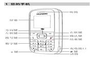 华为 C2808手机 使用说明书