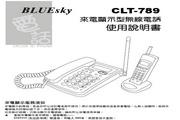 旺德电通CLT-789 来电显示无线电话机说明书