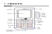 华为 C5320手机 使用说明书