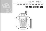 旺德电通CLT-778 来电显示无线电话机说明书