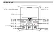华为 C5100手机 使用说明书