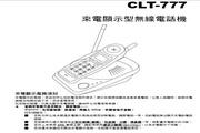 旺德电通CLT-777 来电显示无线电话机说明书