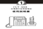 旺德电通CLT-668 来电显示无线电话机说明书