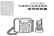 旺德电通CLT-901 来电显示无线电话机说明书