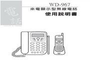 旺德电通WD-967 来电显示无线电话说明书