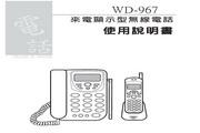 旺德电通WD-967+ 来电显示无线电话说明书
