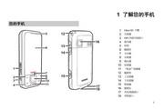 华为 C7500手机 使用说明书