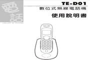 旺德电通TE-D01 1.8G数位无线电话说明书