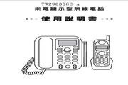 旺德电通TW29638GE-A来电显示型无线电话说明书