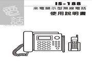 旺德电通IS-188+ 来电显示型无线电话说明书