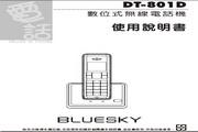 旺德电通DT-801D 数位无线电话说明书