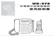 旺德电通WD-978 来电显示无线电话说明书