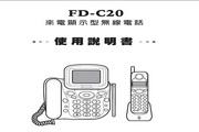旺德电通FD-C20 来电显示无线电话说明书