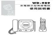 旺德电通WD-989 来电显示型无线电话机说明书