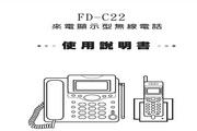 旺德电通FD-C22+ 来电显示型无线电话说明书