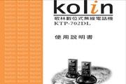 旺德电通KTP-702DL DECT数位无线电话说明书