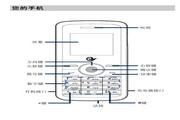 华为 C2900手机 使用说明书