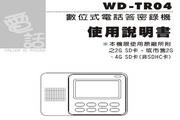 旺德电通WD-TR04数位式电话答密录机说明书