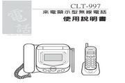 旺德电通CLT-997电话说明书