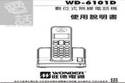 旺德电通WD-6101DDECT数位无线电话说明书