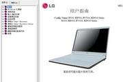 LG RV410笔记本电脑使用说明书