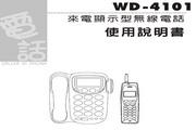 旺德电通WD-4101 一对二来电显示双子机电话说明书