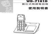 旺德电通WD-7101D大字键增音DECT数位式无线电话说明书