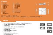 声宝HT-W1101L型有线电话说明书