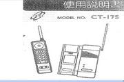 声宝CT-17S型无线电话说明书