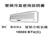 声宝DC-R410A型变频冷暖气机说明书