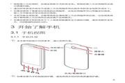 华为 U8800 pro手机 使用说明书