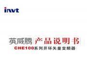 英威腾CHE100-022G-4型开环矢量变频器说明书