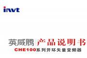 英威腾CHE100-011G-4型开环矢量变频器说明书