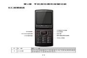 联想Lenovo A518手机 使用说明书