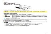 日立 CP-X268A投影机 说明书