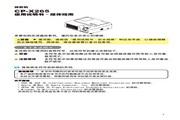 日立 CP-X265投影机 说明书
