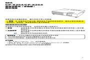日立 CP-X264投影机 说明书