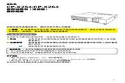 日立 CP-X254投影机 说明书