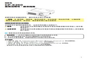 日立 CP-X260投影机 说明书