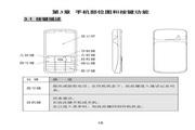 联想Lenovo A336手机 使用说明书