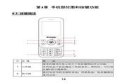 联想Lenovo A320手机 使用说明书