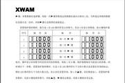 新维XWAM AMDP-50/C811电动机保护器使用说明