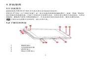 华为MediaPad S7-202c手机 使用说明书