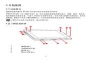 华为MediaPad S7-202u手机 使用说明书