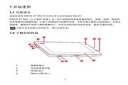 华为MediaPad S7-201u手机 使用说明书