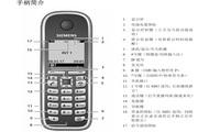 西门子Gigaset S885数字无绳电话系统使用说明书