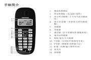 西门子Gigaset A685数字无绳电话系统使用说明书