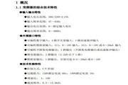 英威腾CHF100-011G-2型变频器说明书