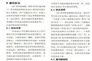 英威腾CHF100-045G-2型变频器说明书