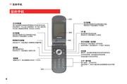 华为 T5700手机 使用说明书